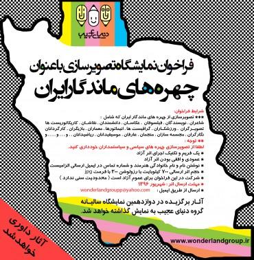 فراخوان چهره های ماندگار ایران