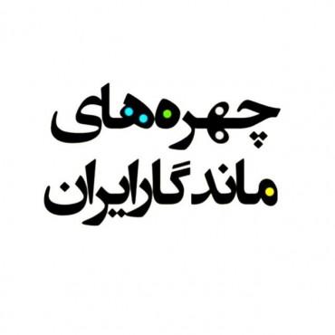 اعلام اسامی شرکت کنندگان فراخوان چهره های ماندگار ایران