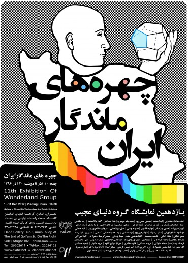 چهره های ماندگار ایران . یازدهمین نمایشگاه گروه دنیای عجیب