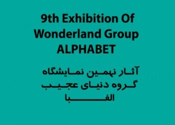 files-gallery-ALPHABET2015[395a4910cb299cae258d41d1873087ef].jpg