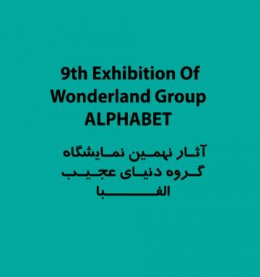 files-gallery-ALPHABET2015[3a3f2a0585ed5e3c68f3eac86b7b927b].jpg