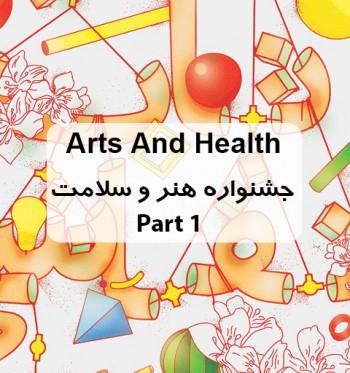 files-gallery-Arts-and-health1[61774b5ea01136c3a1138a17c4829160].jpg