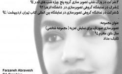 farzaneh_abravesh@yahoo.com
