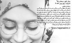 www.hajarsalimi.ir