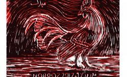 Nowruz 1396 / 2017