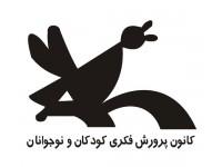 files-news-241333kanoon-parvaresh-20110817-1919009815[24821c575e67d573ae2394e9c0a0119e].jpg