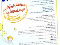 files-news-academi-dastan-koodak-va-nojavan[24821c575e67d573ae2394e9c0a0119e].jpg