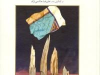 files-news-asemani-va-zamini-aidin-aghdashloo[24821c575e67d573ae2394e9c0a0119e].jpg