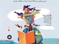 files-news-conference-children-literature-childhood[24821c575e67d573ae2394e9c0a0119e].jpg