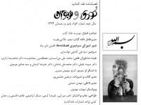 files-news-faslnameh-koodak-va-nojavan[24821c575e67d573ae2394e9c0a0119e].jpg
