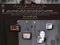 files-news-namayeshgah-arosak[24821c575e67d573ae2394e9c0a0119e].jpg