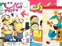 files-news-nashriye2[24821c575e67d573ae2394e9c0a0119e].jpg