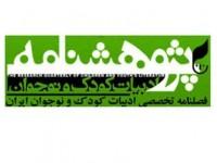 files-news-pazhoheshnameh.khabar.91.10.16-0[24821c575e67d573ae2394e9c0a0119e].jpg