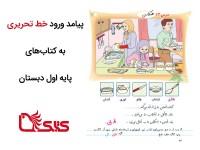 files-news-school-book[24821c575e67d573ae2394e9c0a0119e].jpg