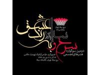 files-news-sorkhosiah[24821c575e67d573ae2394e9c0a0119e].jpg