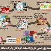 files-news-tarikh-adabiat-15-sal[b5da4b523e35acff819012744d05c026].png