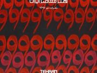 files-news-tehran-auction-contempiraray-3th[24821c575e67d573ae2394e9c0a0119e].jpg